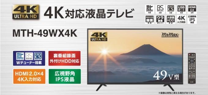 またまた、ディスカウントストアから4Kテレビが発売!なんと49V型で48,800円!!
