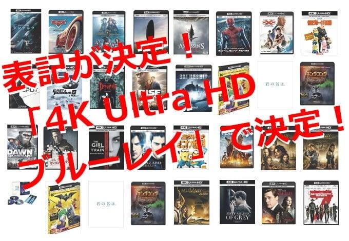 11月21日、4Kブルーレイの表記は「4K Ultra HDブルーレイ」で決定!!