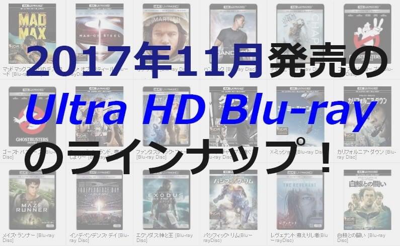 2017年11月発売のUltra HD Blu-ray 銀魂・カーズクロスロードなど人気作も登場