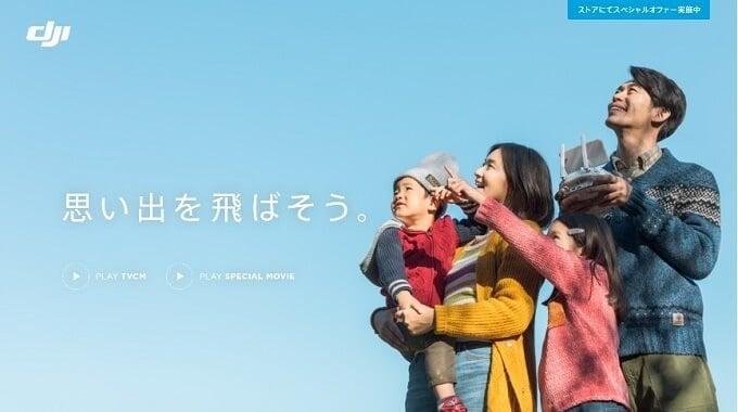 「思い出を飛ばそう。with DJI」キャンペーン 最大36%OFF!12月8日~2018年1月7日まで!!