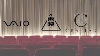 2018年3月、日本の映画に「VR映画」誕生か!? VAIOと東映、クラフターで協業。