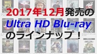 2017年12月発売のUltra HDブルーレイ「ワンダーウーマン」や「怪盗グルーのミニオン大脱走 」も!!
