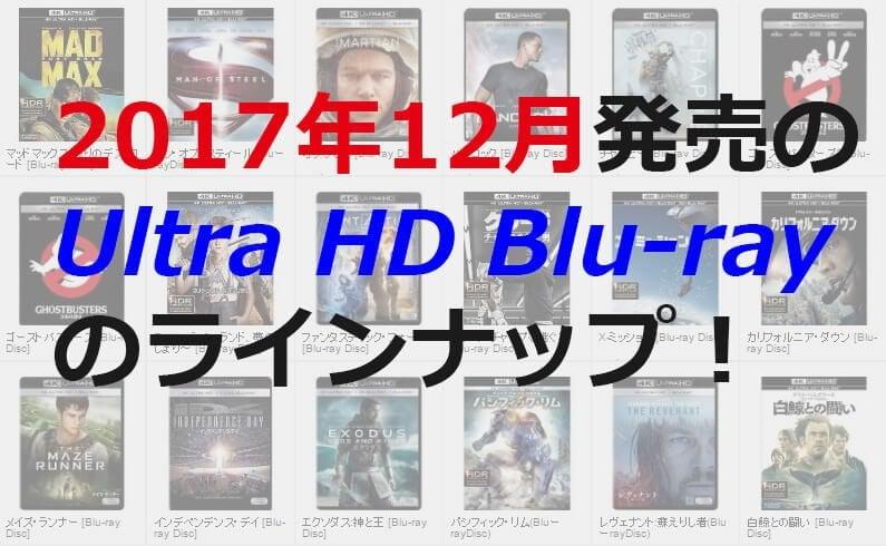 2017年12月発売のUltra HDブルーレイ「ワンダーウーマン」や「怪盗グルーのミニオン大脱走」も!!
