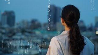 カンテレ制作 蒼井優出演の8K作品「つくるということ」が恵比寿映像祭で見られる。