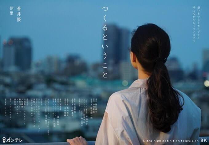 関テレ制作 蒼井優出演の8K作品「つくるということ」が恵比寿映像祭で見られる