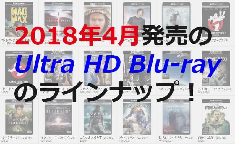 2018年4月発売のUltra HDブルーレイ『スター・ウォーズ/最後のジェダイ』や大ヒットホラー『パージ』がお勧め