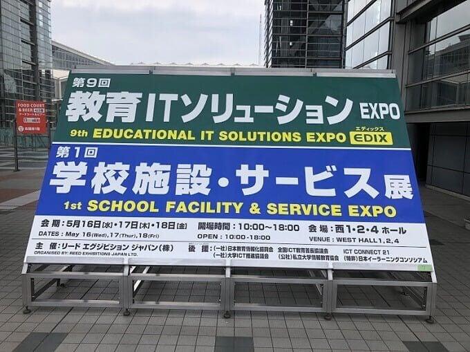 これからの教育現場はこうなる!?「教育ITソリューションEXPO」に4K・8K技術登場