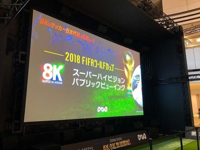8K「FIFAワールドカップ2018」パブリックビューイングを体感してきました!