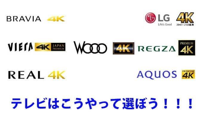【新・テレビの選び方 2019】4Kテレビ・有機ELテレビって何?4Kテレビはこう選ぼう!