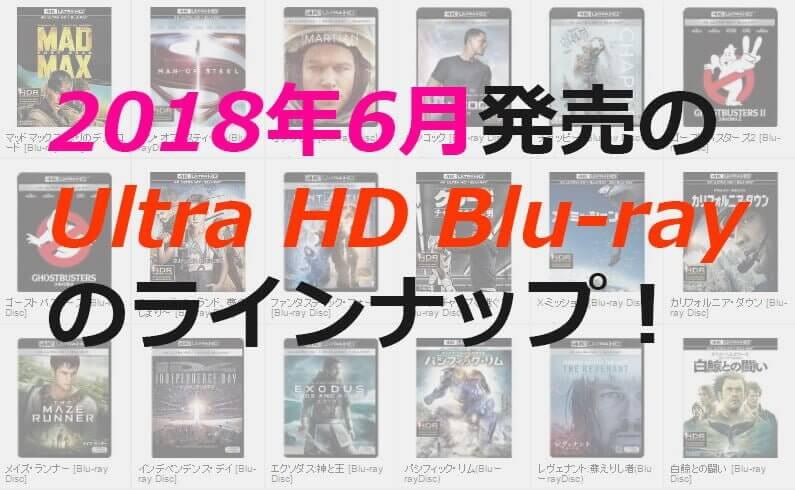 2018年6月発売のUltra HDブルーレイは、初Dolby Vision『怪盗グルーの月泥棒』など2作品がお勧め