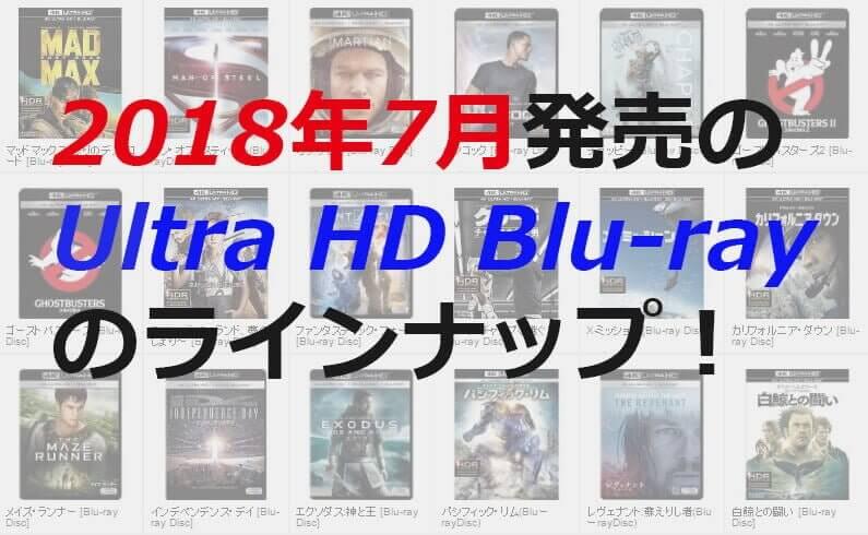 2018年7月発売の4K Ultra HD ブルーレイは?ディズニー「リメンバー・ミー」登場