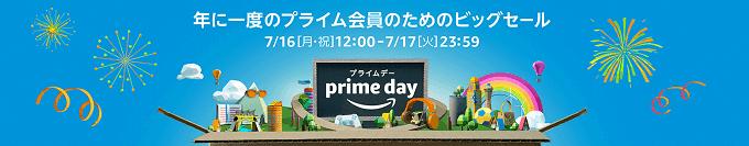 7月16日~17日 Amazonのプライムデー開催!SALE品を載せたのでチェックしよう!