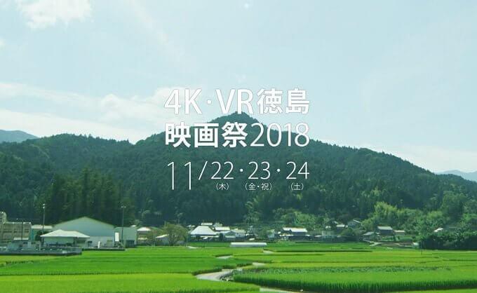 2018年11月22日~24日「4K・VR徳島映画祭2018」開催決定