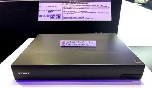 新4K8K衛星放送目前!ソニーの「DST-SHV1」はどんな4Kチューナー??
