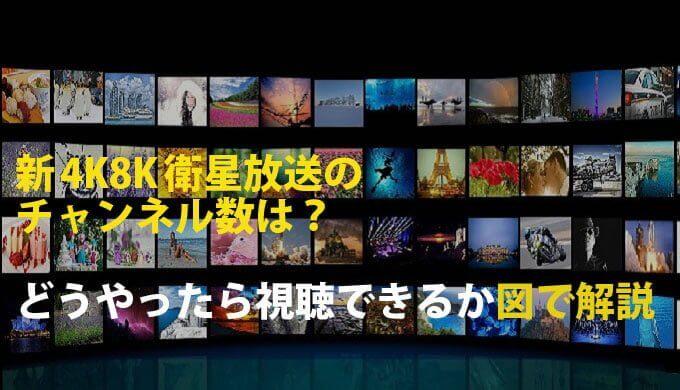 【図解】新4K8K衛星放送のチャンネル数と、どうやったら視聴できるのか?4K放送の感想も!