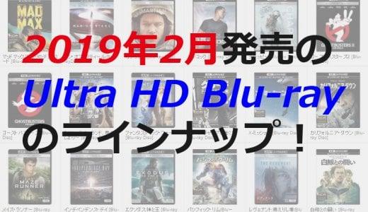 2019年2月発売の4K Ultra HD ブルーレイは?デンゼル・ワシントンの「イコライザー2」登場