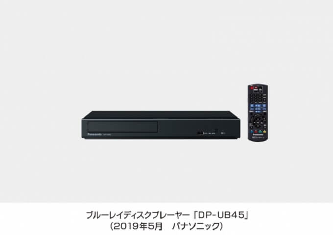 パナソニックから「HDR10+・Dolby Vision」対応4K Ultra HDブルーレイプレイヤー DP-UB45 発売!!