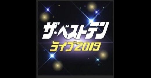 4Kも!BS-TBS 伝説の音楽番組「ザ・ベストテン ライブ2019(仮)」が復活