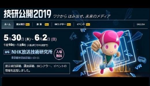 5/30から「NHK技研公開2019」開催!4K8K関連の見どころは何だろう?