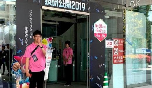 「NHK技研公開2019」は家族で楽しめる! 8K・AR・3D体験をしてみよう!