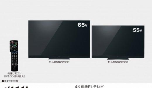 パナソニック 有機EL 4Kテレビ 7月に発売 注目は自社製パネルの「GZ2000」シリーズ