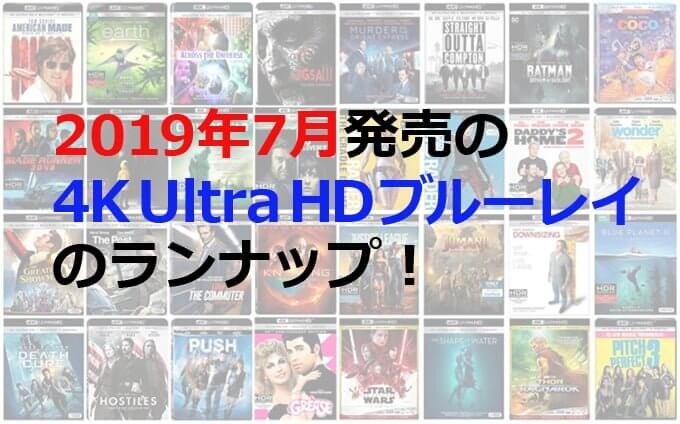 2019年7月発売の4K Ultra HD ブルーレイは?宮崎駿の映画初監督作品が登場!