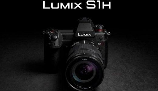 パナソニック シネマ画質 フルサイズミラーレス一眼「LUMIX S1H」発表