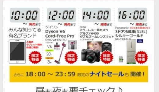只今!ノジマオンライン 「2days限定タイムセール」 が熱い!!4Kテレビも!!