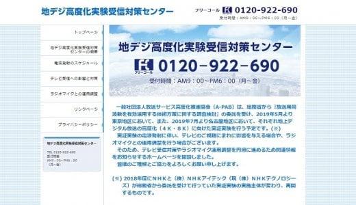 「地デジ8K放送」実証実験開始 東京・名古屋の一部でテレビ視聴へ影響する可能性も?