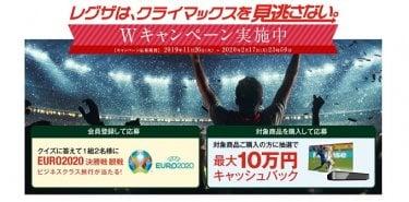東芝 4Kテレビやレコーダ購入で最大10万円キャッシュバック!2020年2月17日まで