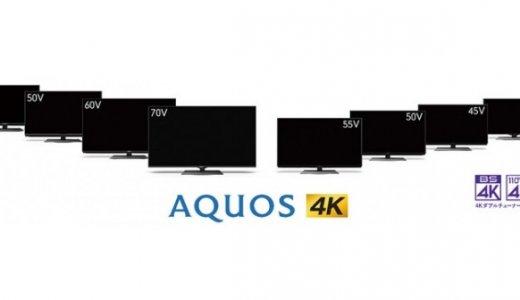 7月27日 シャープから『AQUOS 4K』発売 スペックは?値段は?
