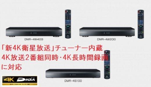 本日7月19日 DIGA最新モデル発売! 4K放送2番組同時・4K長時間録画に対応