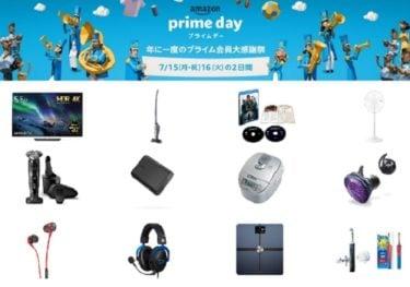 Amazon 年に一度の「プライムデー2019」SALE品を載せたので 事前にチェックしよう!