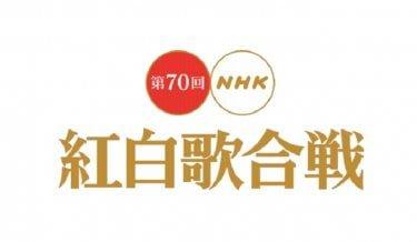 10月18日必着!!「第70回 NHK紅白歌合戦」 観覧者を募集中