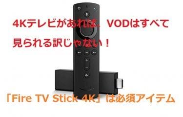 4Kテレビがあれば、VODはすべて見られる訳じゃない!「Fire TV Stick 4K」は必須アイテム