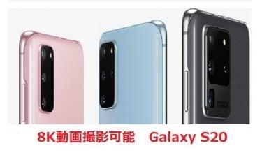凄いカメラ搭載で8K撮影可能!サムソン「Galaxy S20シリーズ」海外で発表。日本はいつ発売?