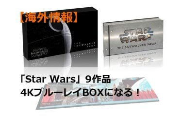 【海外情報】北米で「Star Wars」9作品 3月31日に4KブルーレイBOXで発売