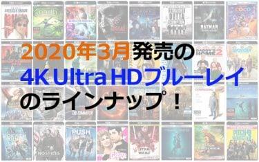 2020年3月発売の4K Ultra HD ブルーレイは?「ターミネーター:ニュー・フェイト」が4Kで登場!