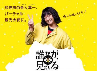 Amazonプライム独占配信 香取慎吾主演の4K作品『誰かが、見ている』はどんな話?