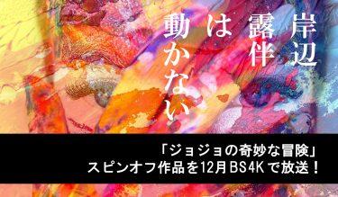 年末、ジョジョのスピンオフ「岸辺露伴は動かない」NHK BS4K でドラマ化される!