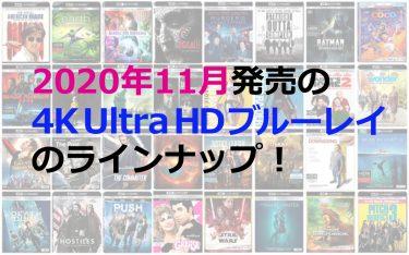 2020年11月発売の4K Ultra HD ブルーレイ『ドクター・ドリトル』や名作『スパルタカス』が登場!!