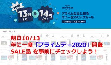 明日10/13 Amazon 年に一度の「プライムデー2020」開催 SALE品を事前にチェックしよう!