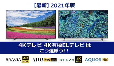 【最新】2021年版 今、4Kテレビ、4K有機ELテレビは、こう選ぼう!!