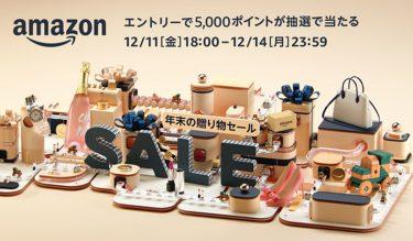 本日11日 18時より Amazon「年末の贈り物セール」スタート!!